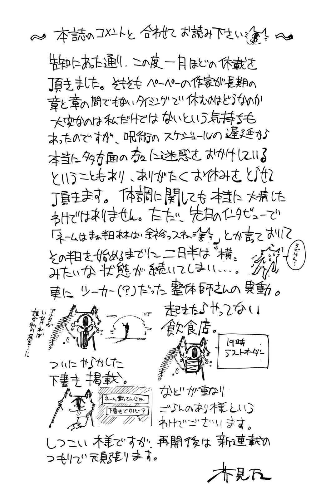 Jujutsu Kaisen, Chapter 152 image 012